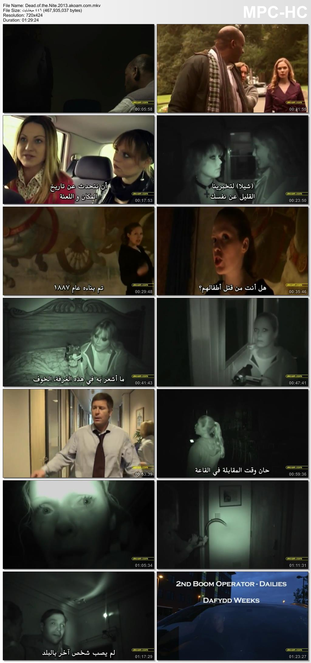 الرعب,Dead of the Nite,قتلي نيت,Dead of the Nite 2013
