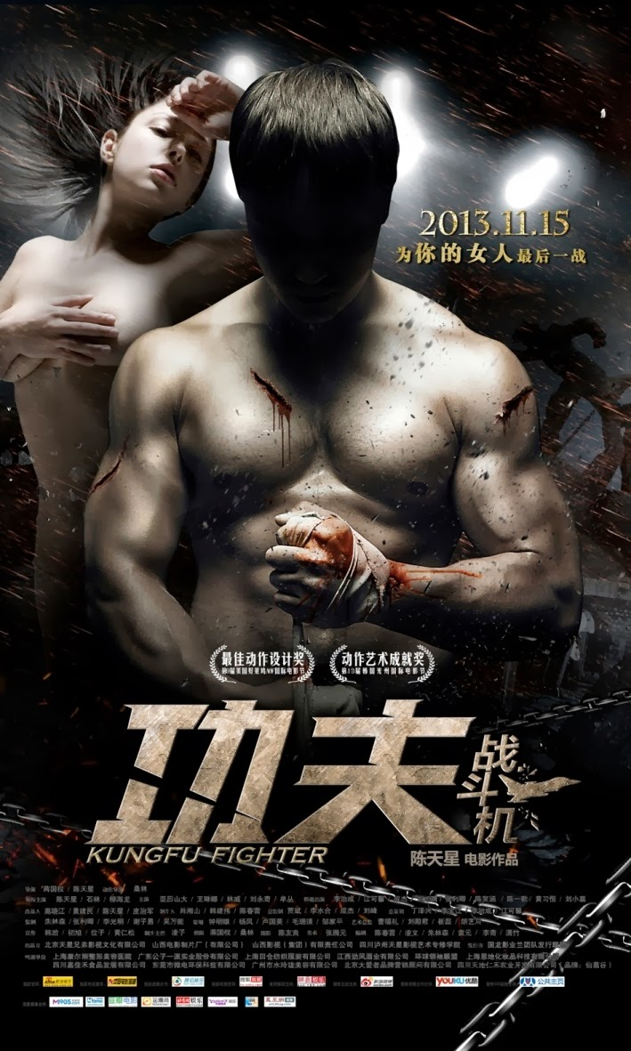 فيلم الأكشن الرهيب Kungfu fighter 2013 مترجم