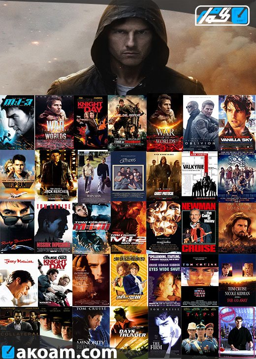 Tom Cruise,توم كروز,كل افلام توم كروز,جميع افلام توم كروز,Tom Cruise collection,Edge of Tomorrow,oblivion,Jack Reacher,Rock Of Ages,Mission Impossible Ghost Protocol,Knight and Day,Valkyrie,Lions For Lambs,Mission Impossible III,War Of The Worlds,Collater