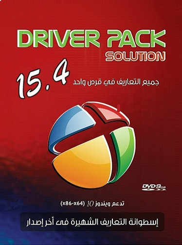 اسطوانة التعريفات DriverPack Solution 15.5 Full + DriverPacks 15.04.5