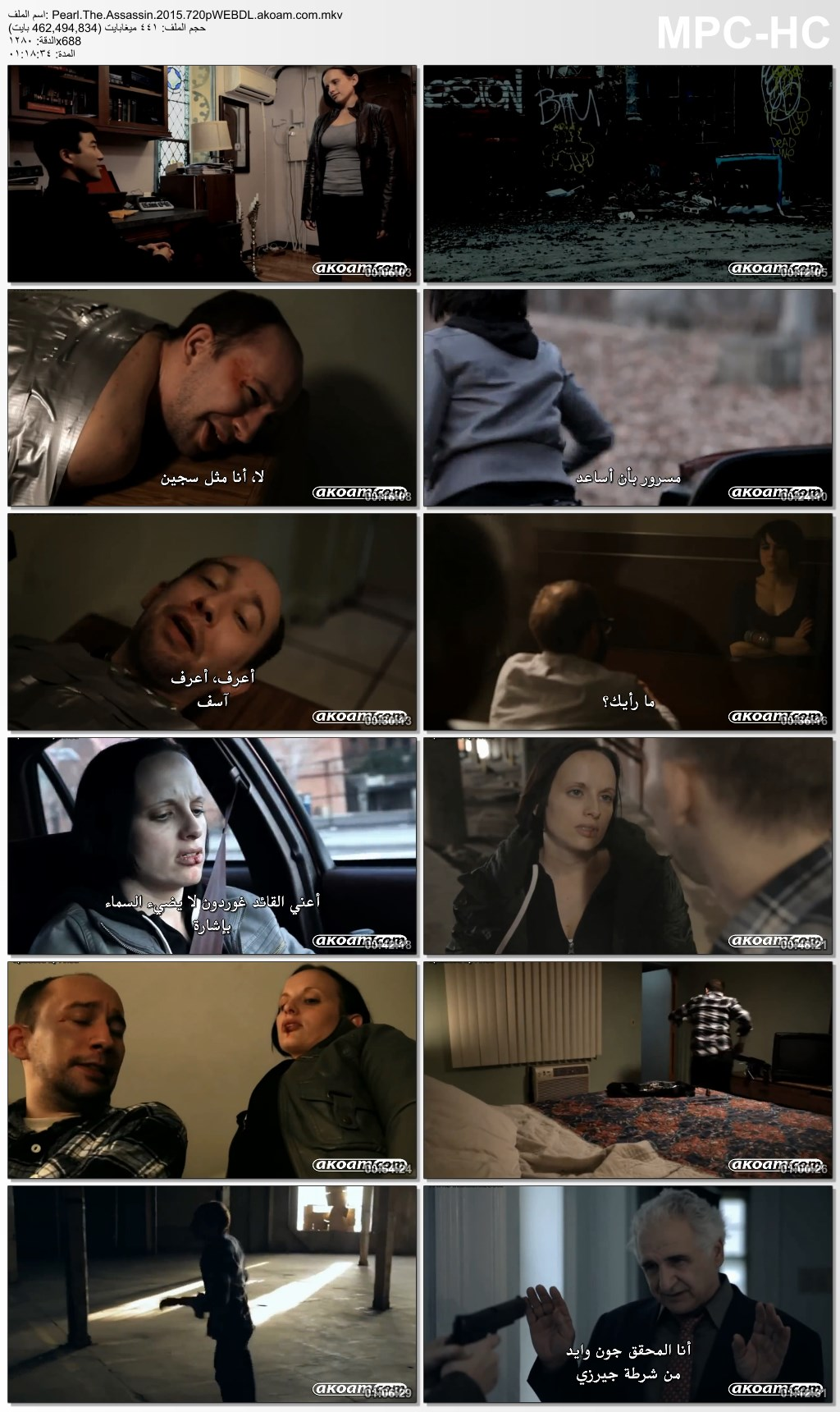 Pearl: The Assassin,الاكشن,الاثارة,Pearl: The Assassin 2015,2015,Assassin,Pearl,The Assassin