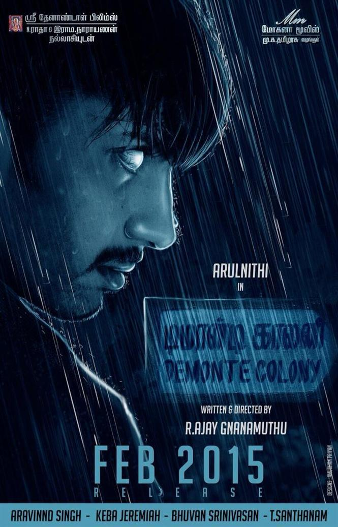 فيلم Demonte Colony 2015 مترجم