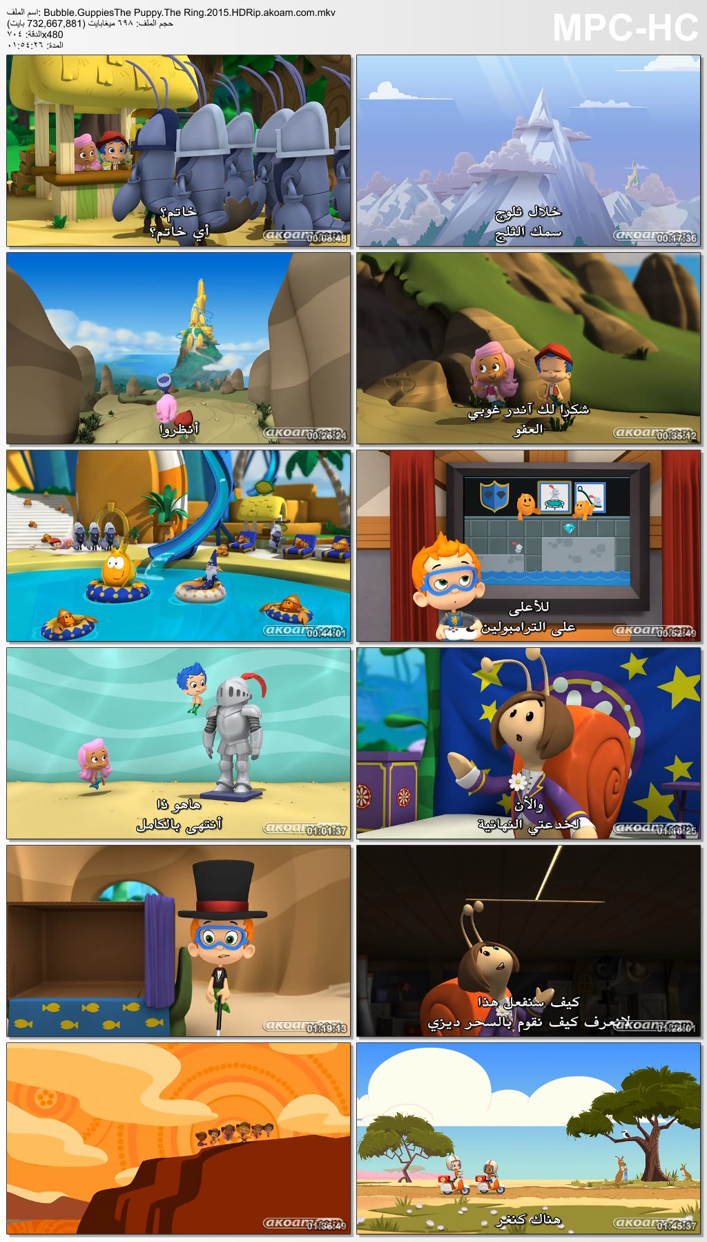 Bubble Guppies The Puppy & The Ring,Bubble Guppies The Puppy & The Ring  2015,Bubble Guppies The Puppy,The Ring,The Ring 205,الانمي,الانيميشن,المغامرات,عائلي