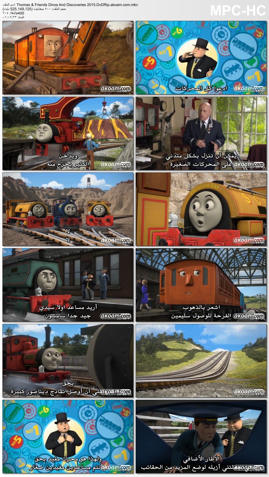 Dinos and Discoveries,Dinos and Discoveries 2015,المغامرات,الانمي,الانيميشن,العائلي,Thomas & Friends: Dinos and Discoveries 2015,Thomas & Friends,Thomas & Friends: Dinos and Discoveries