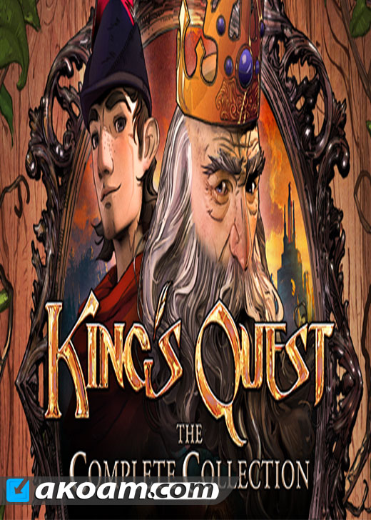 لعبة Kings Quest Chapter 1