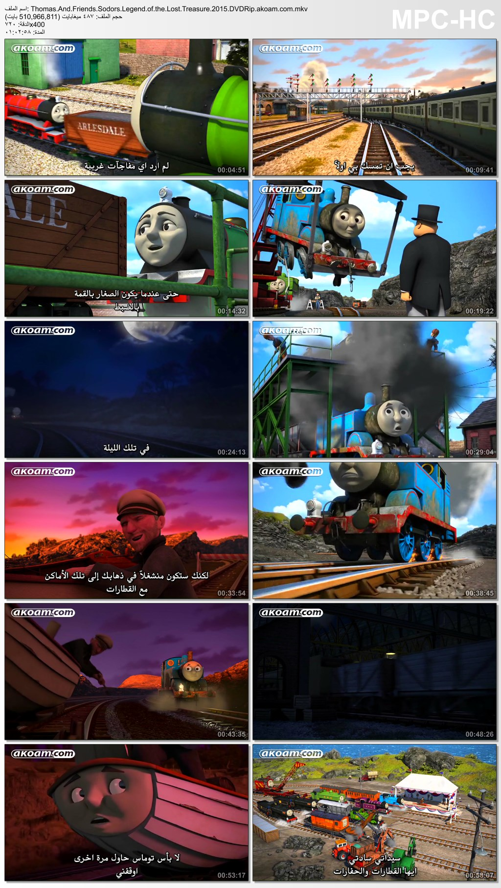 Sodor's Legend of the Lost Treasure,Sodor's Legend of the Lost Treasure 2015,الانمي,الانيميشن,العائلي