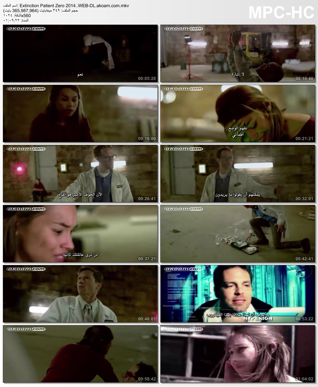 Extinction: Patient Zero 2014,Extinction: Patient Zero,الاثارة