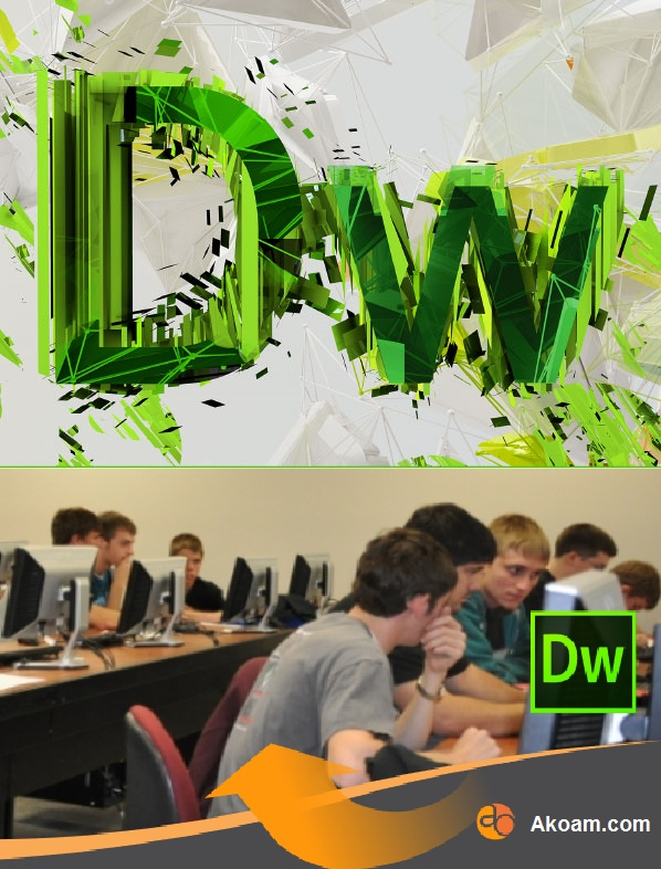 كورس دريم ويفر - Adobe Dreamweaver