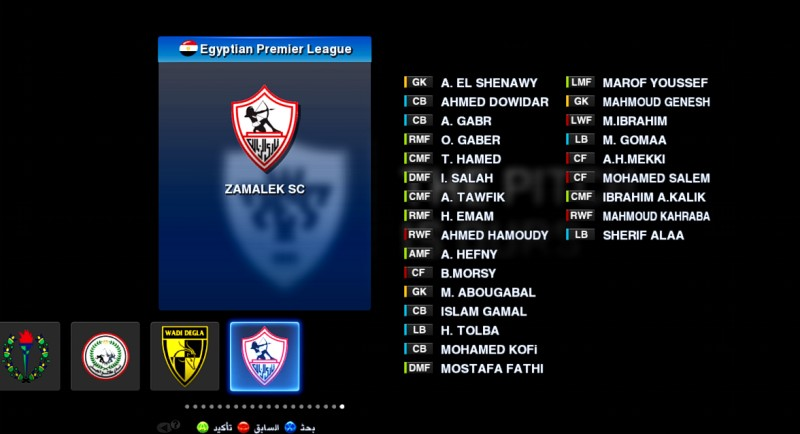 Stars SPecialize Team Patch,PES 2013,باتش بيس