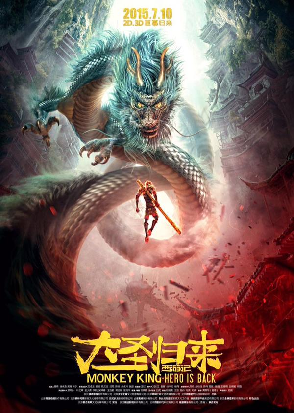 فيلم Monkey King: Hero Is Back 2015 مترجم