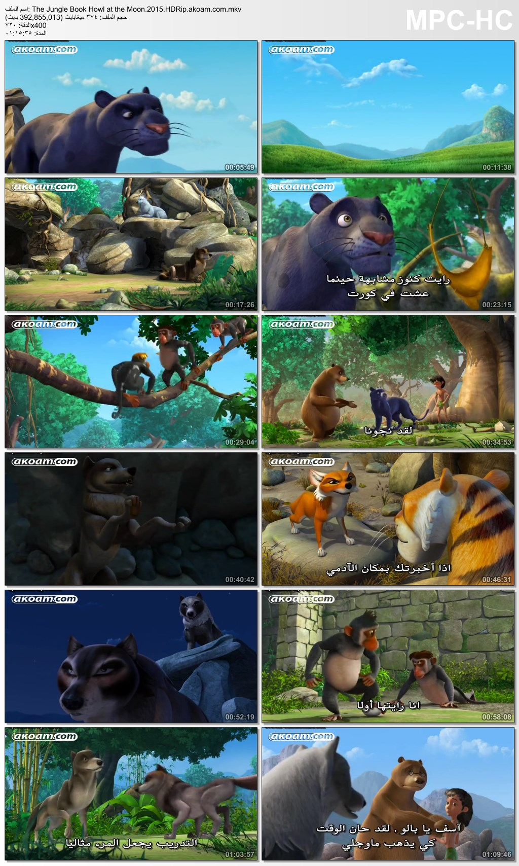 The Jungle Book: Howl at the Moon,The Jungle Book: Howl at the Moon 2015,The Jungle Book,الانمي,الانيميشن,العائلي