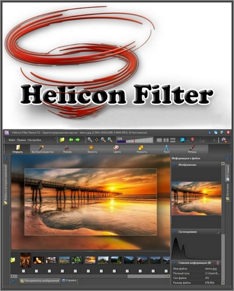 فلتر HeliconSoft Helicon Filter 5.5.4