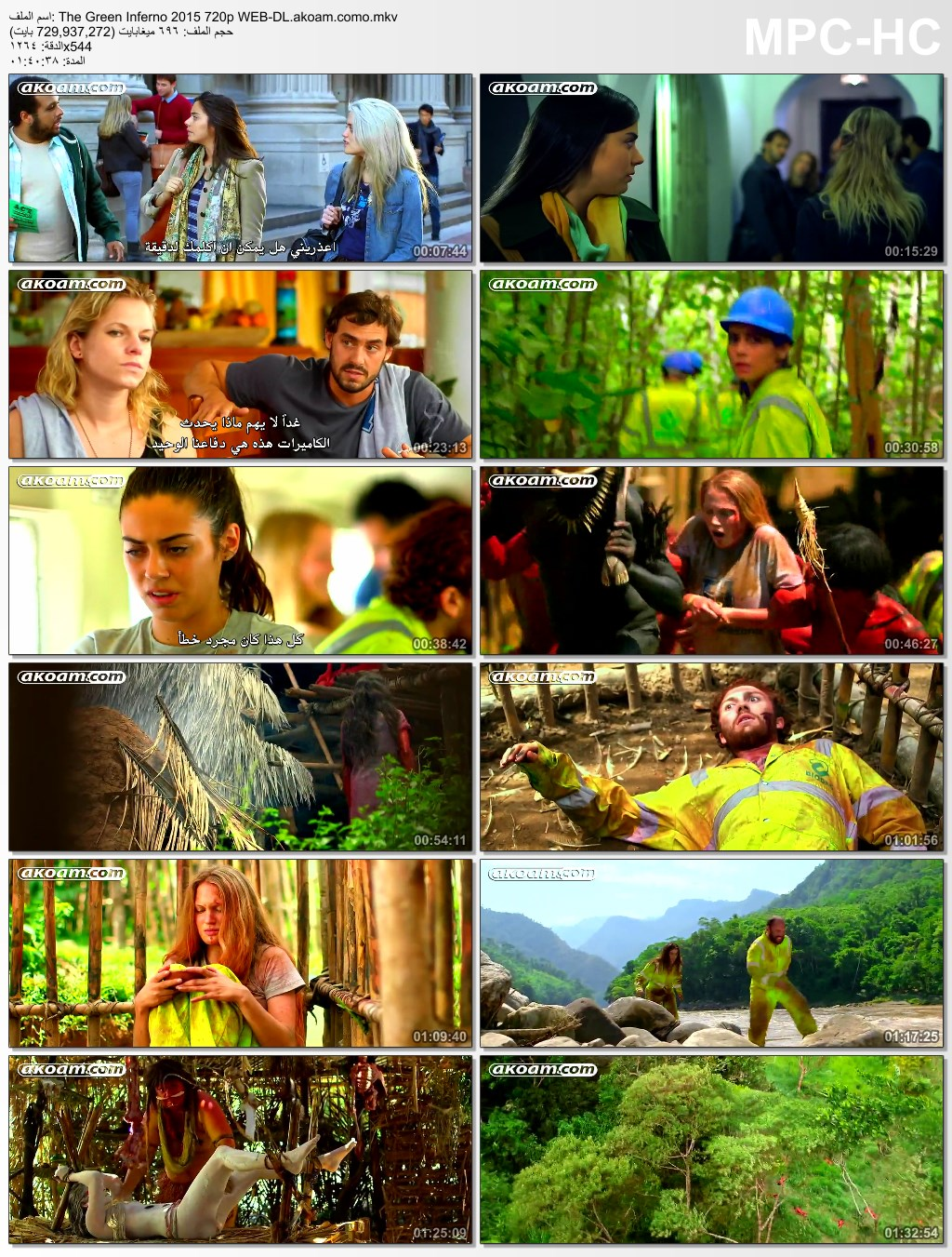 The Green Inferno,The Green Inferno 2013,The Green Inferno 2014,المغامرات,الرعب,The Green Inferno 2015