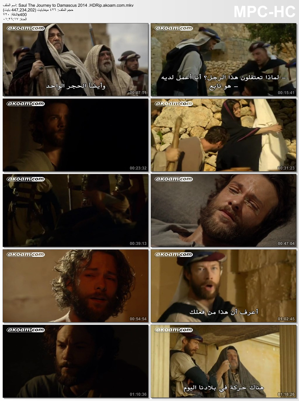 Saul The Journey to Damascus,Saul The Journey to Damascus 2014,الدراما