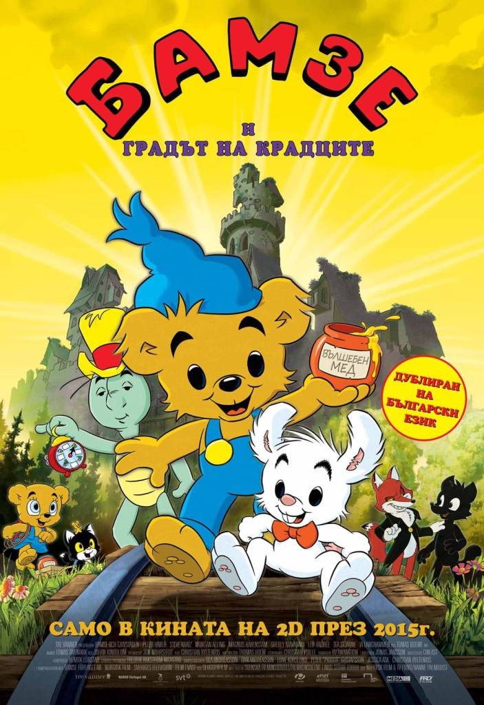 فيلم Bamse and the City of Thieves 2014 مترجم