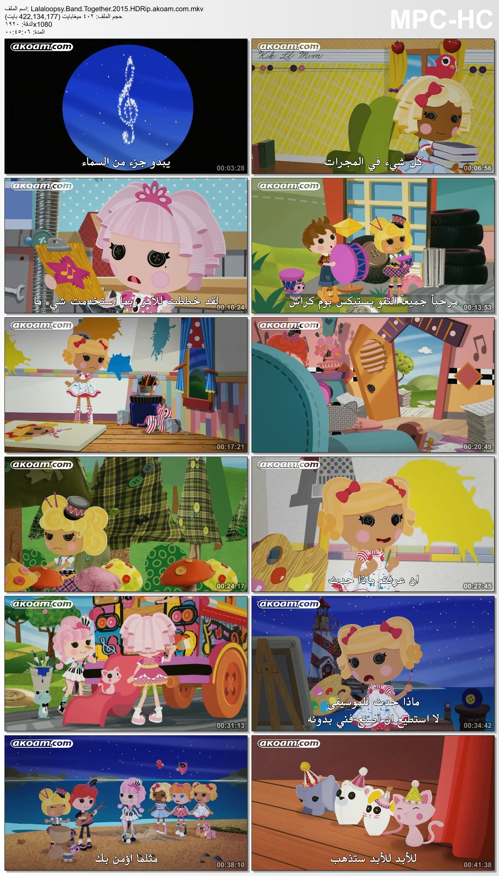 الانيميشن,Lalaloopsy Band Together