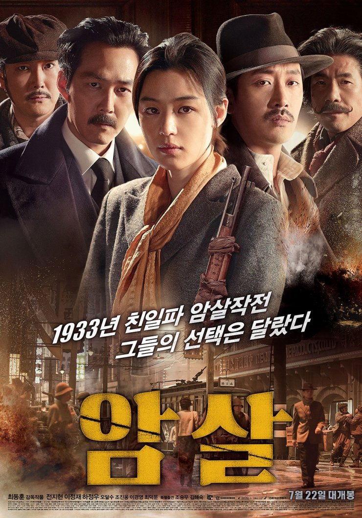 فيلم Assassination 2015 مترجم