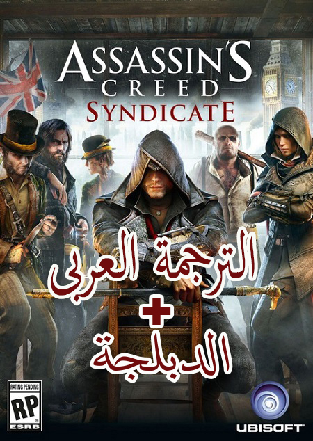 تعريب لعبة Assassin's Creed Syndicate