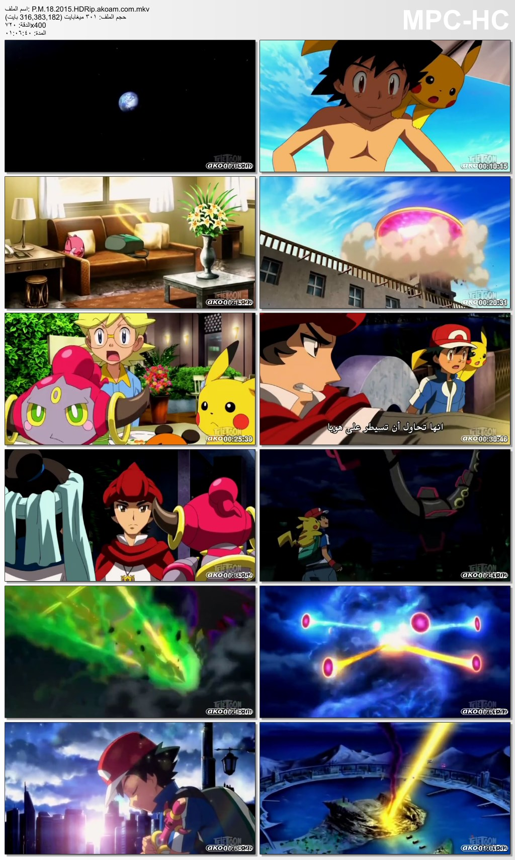 Pokemon Movie 18 Hoopa and the Clash of Ages,Pokemon Movie 18 Hoopa and the Clash of Ages 2015,الانمييشن