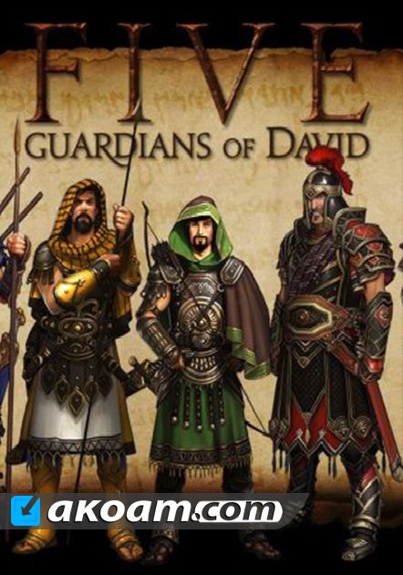 لعبة FIVE Guardians of David بكراك CODEX