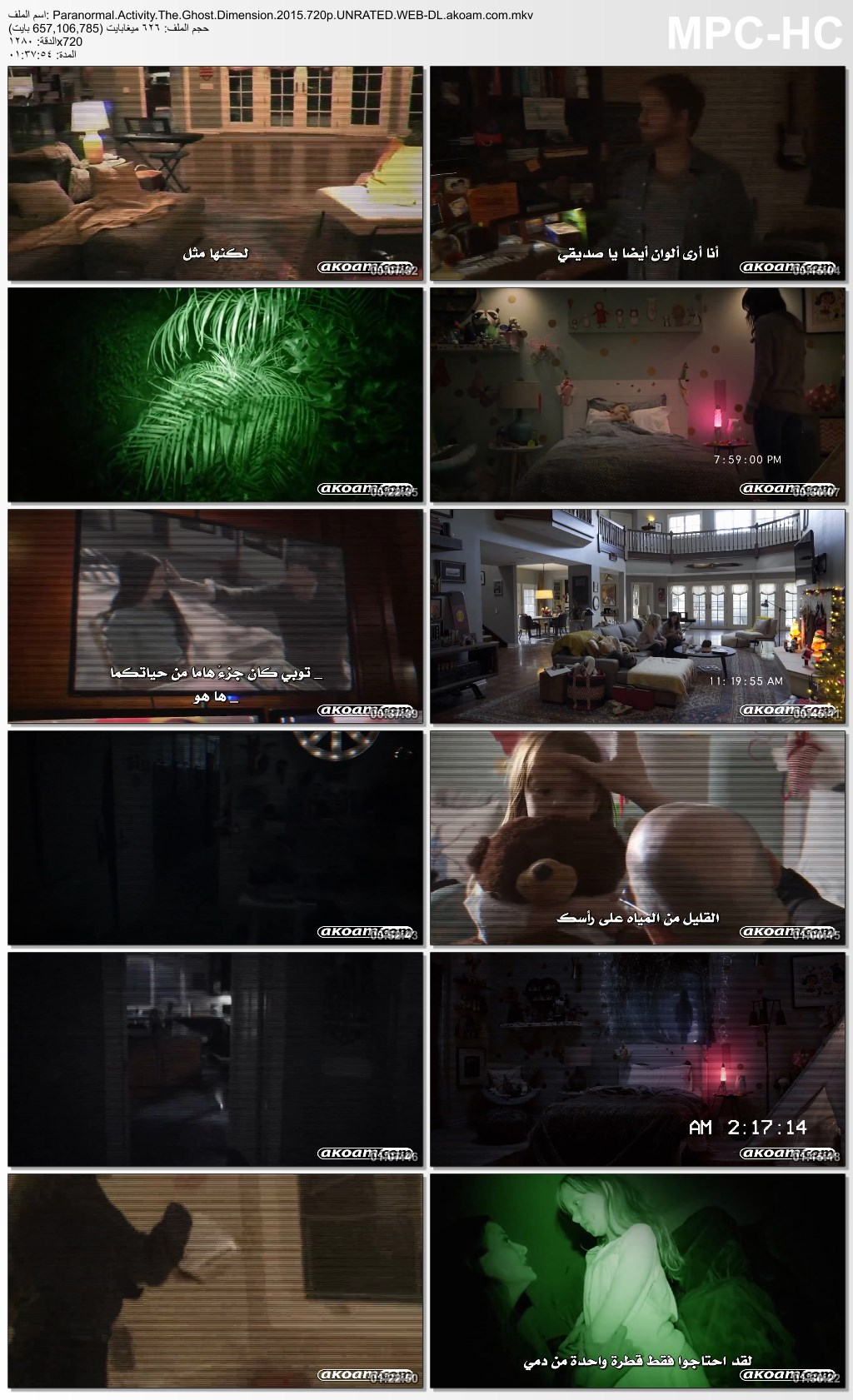 الرعب,Paranormal Activity: The Ghost Dimension,Paranormal Activity,نشاط خوارقي