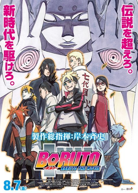 فيلم Boruto: Naruto the Movie 2015 مترجم
