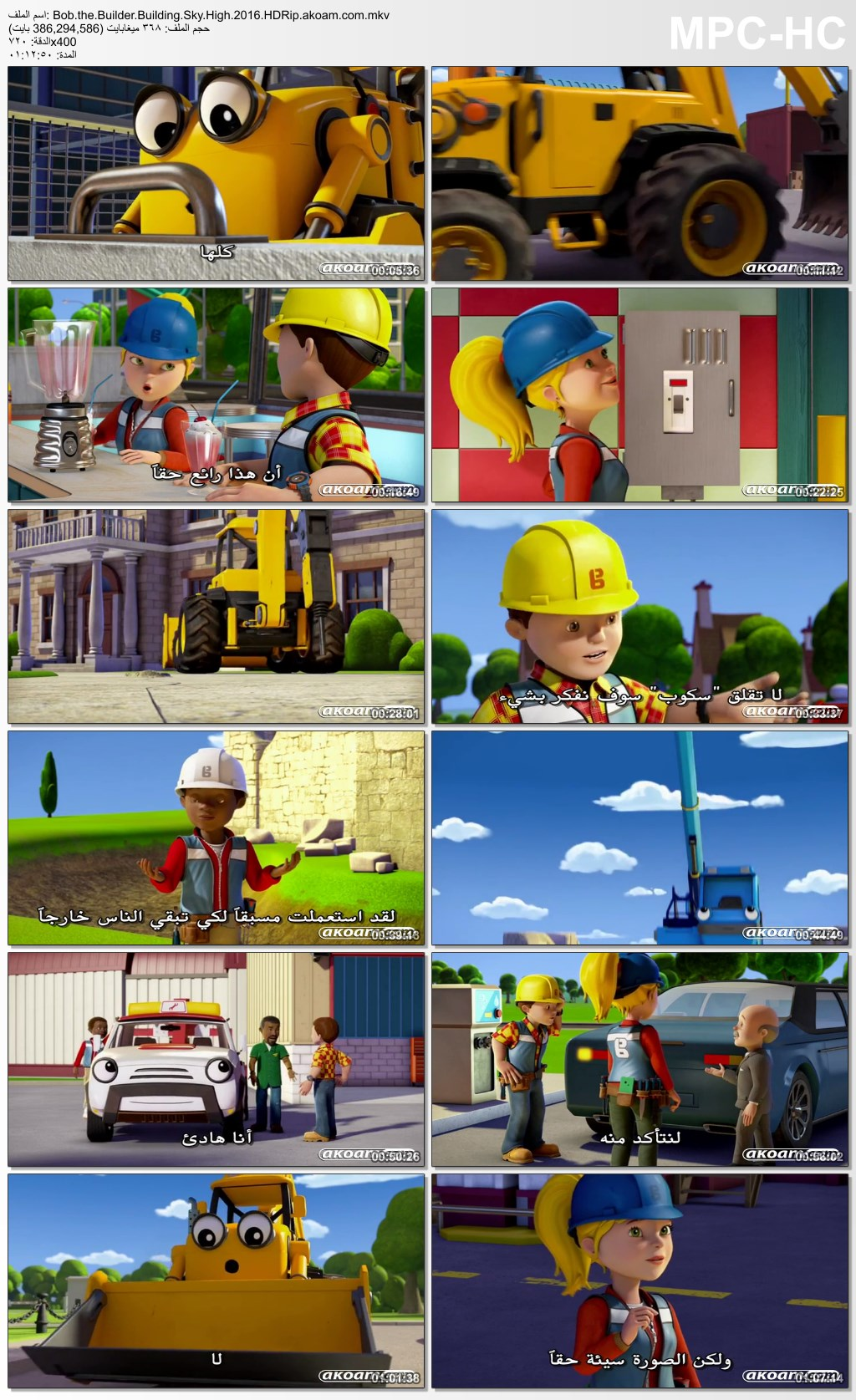 الانيميشن,العائلي,Bob The Builder: Building Sky High!