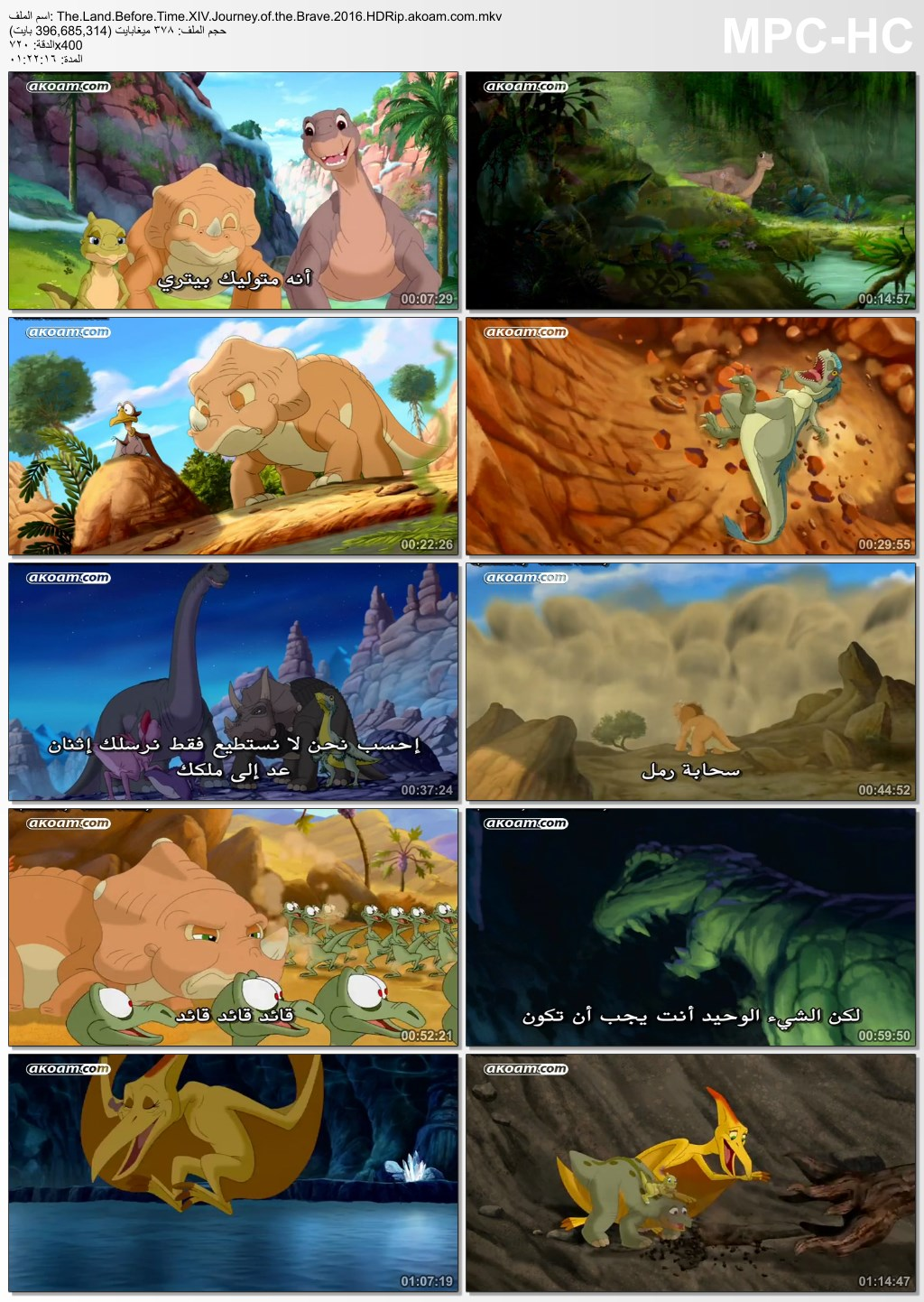 The Land Before Time XIV: Journey of the Brave,The Land Before Time XIV,Journey of the Heart,الانمي,الانيمشين,المغامرات,العائلي