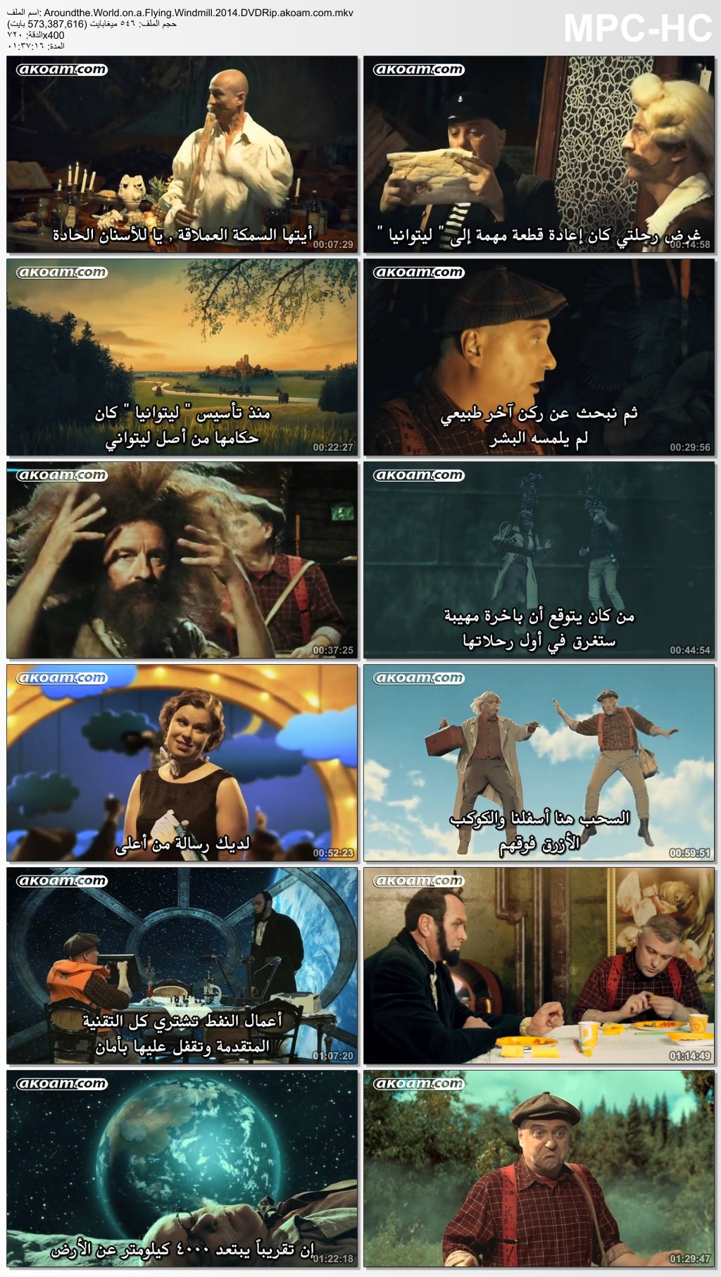 المغامرة,العائلي,Around the World on a Flying Windmill