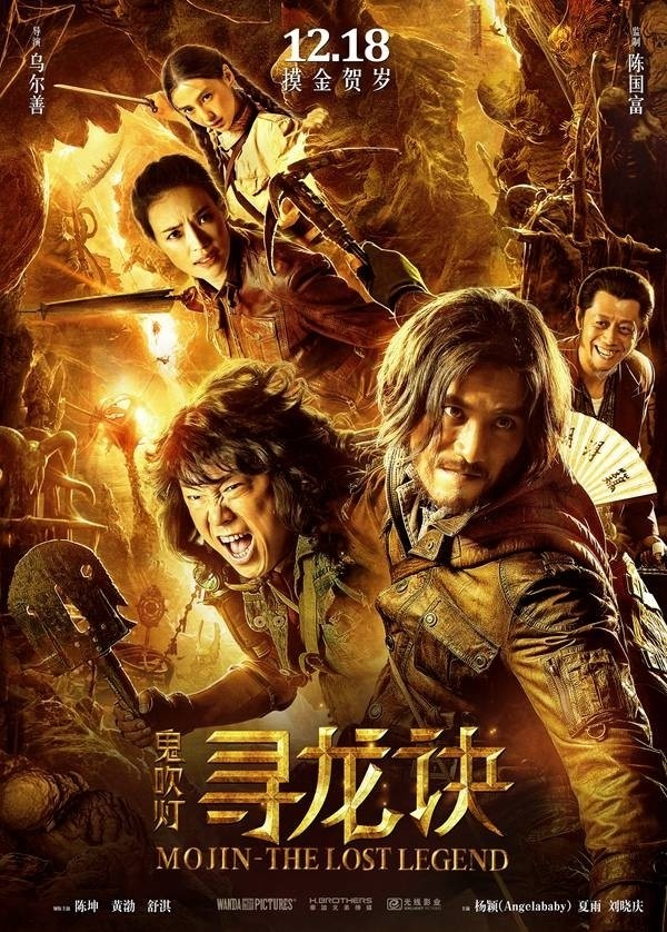 فيلم Mojin - The Lost Legend 2015 مترجم