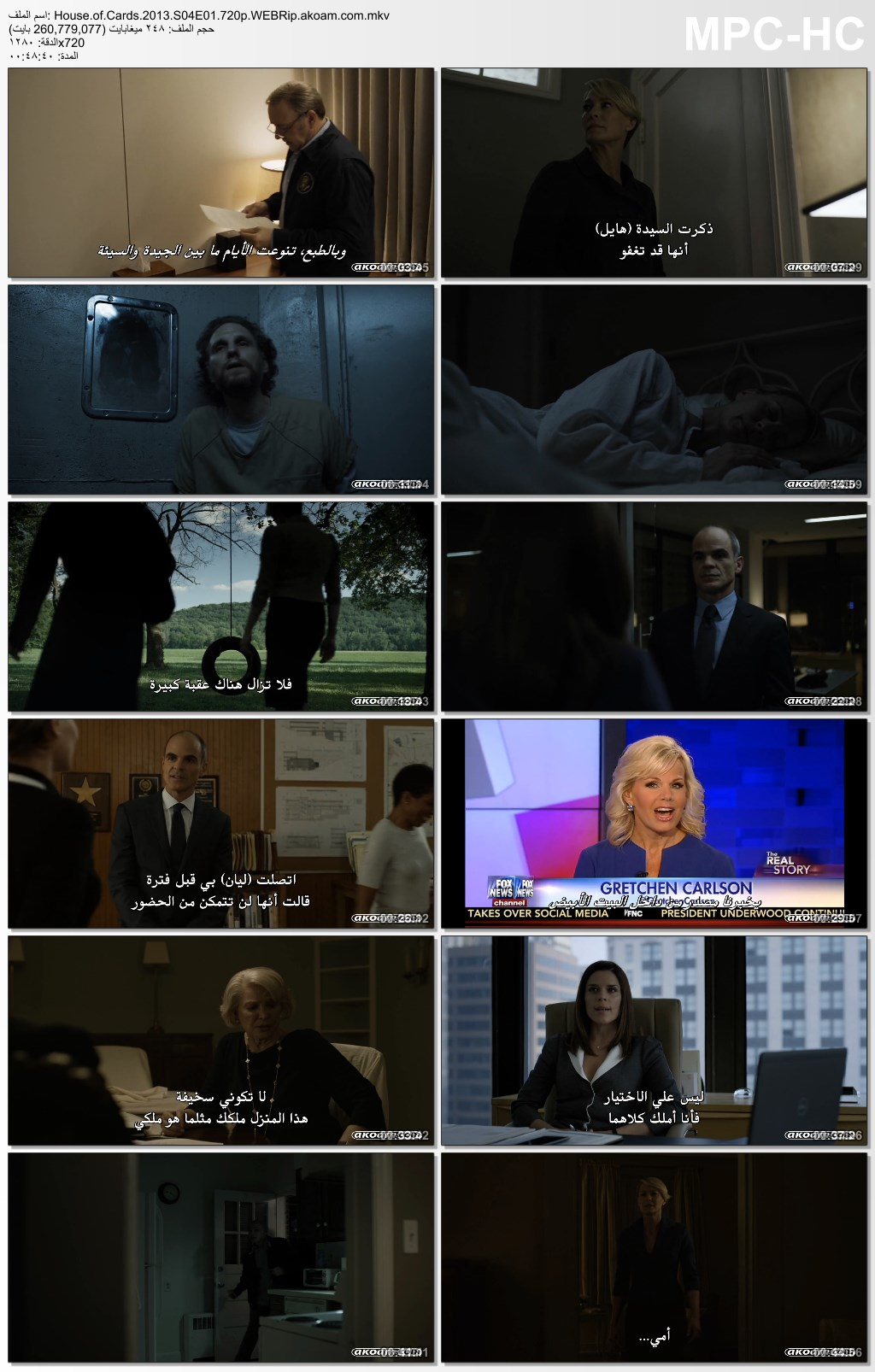 الدراما,House of Cards,House of Cards season 4,منزل الخدع