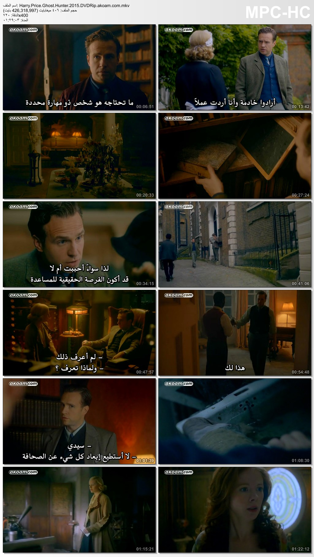 الدراما,Harry Price: Ghost Hunter