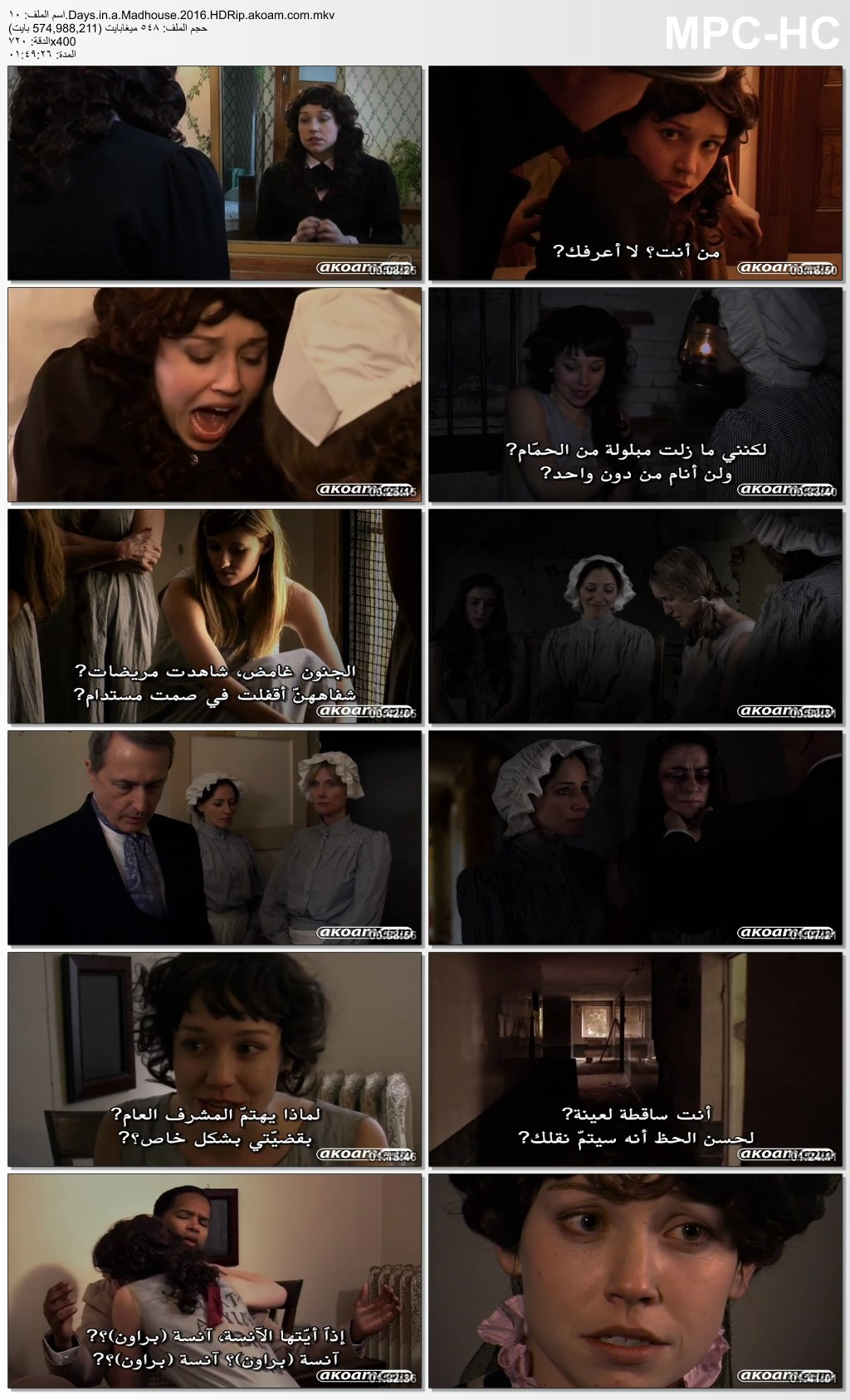 الدراما,10Days in a Madhouse