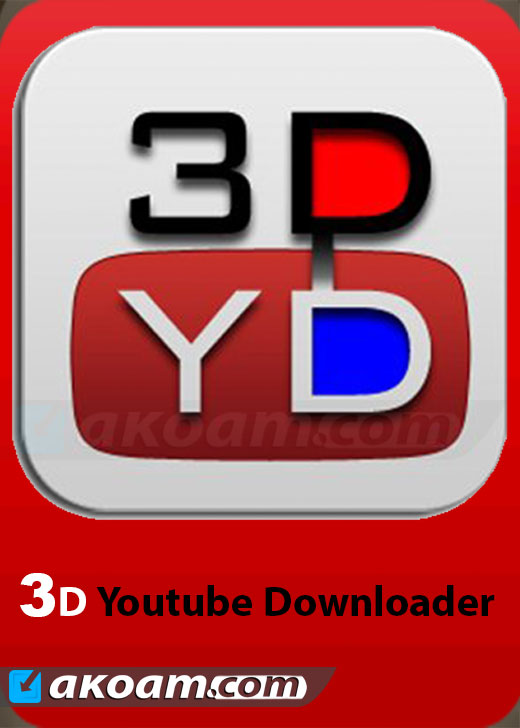 برنامج 3D Youtube Downloader 1.10 Final