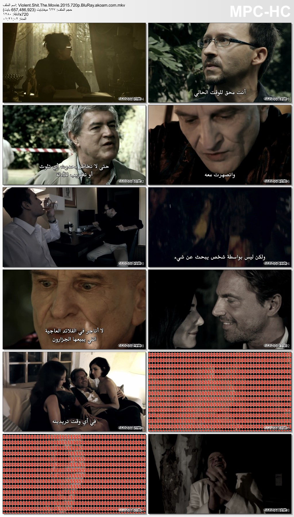 الرعب,Violent Shit: The Movie