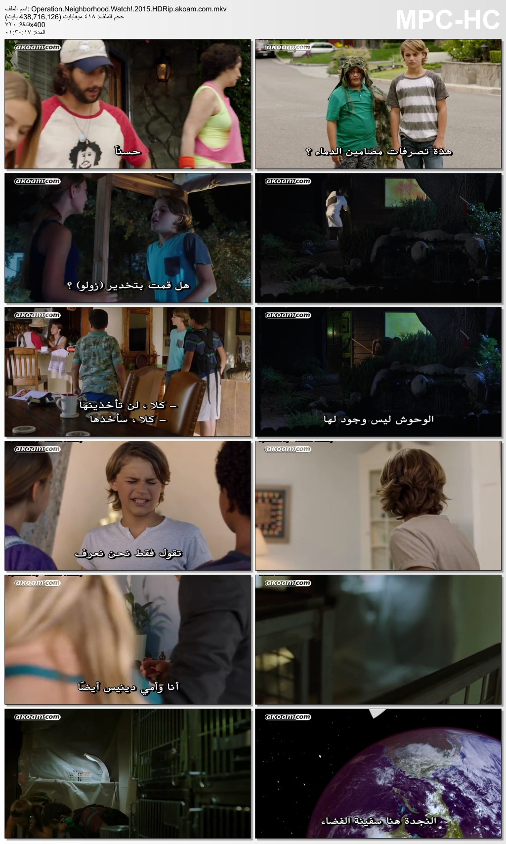 Operation: Neighborhood Watch!,Operation,Neighborhood Watch,المغامرات,العائلي