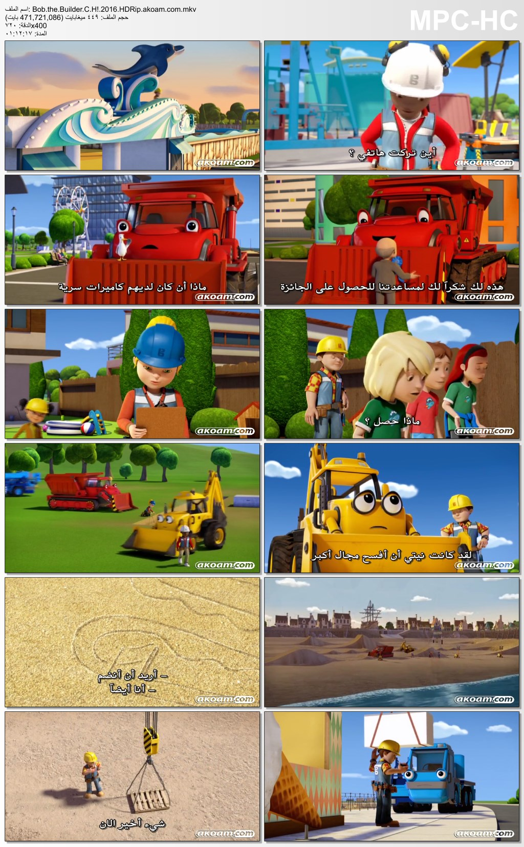 الانيميشن,العائلي,Bob the Builder: Construction Heroes!