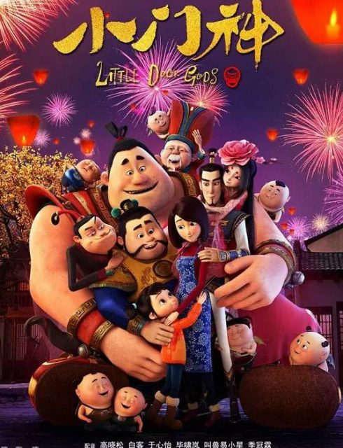 فيلم Little Door Gods 2015 مترجم