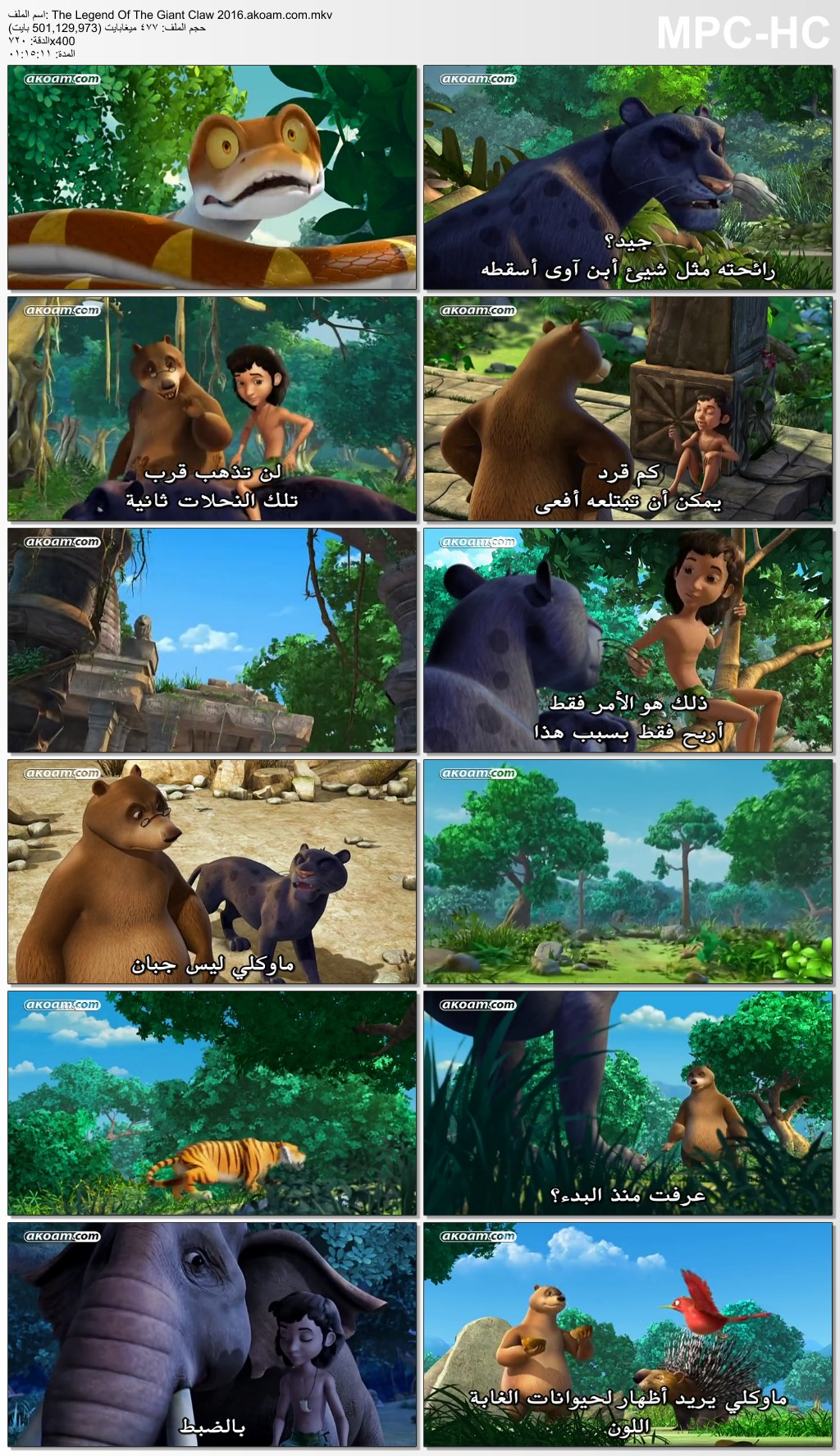 The Jungle Book The Legend Of The Giant Claw,الانيميشن,الانمي,المغامرة,المغامرات,The Jungle Book,The Legend Of The Giant Claw