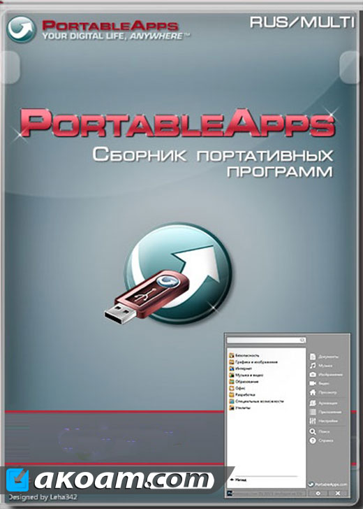 اسطوانة Collection programs PortableApps v.14.0