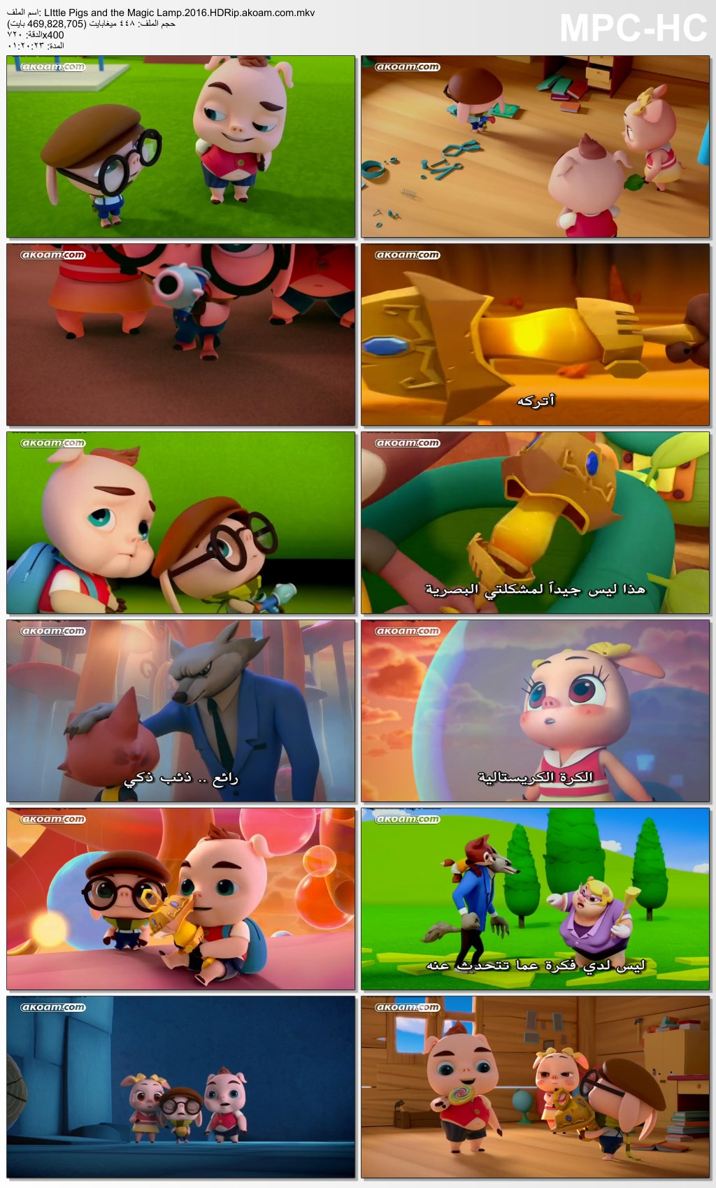 3LIttle Pigs and the Magic Lamp,الانيميشن,العائلي