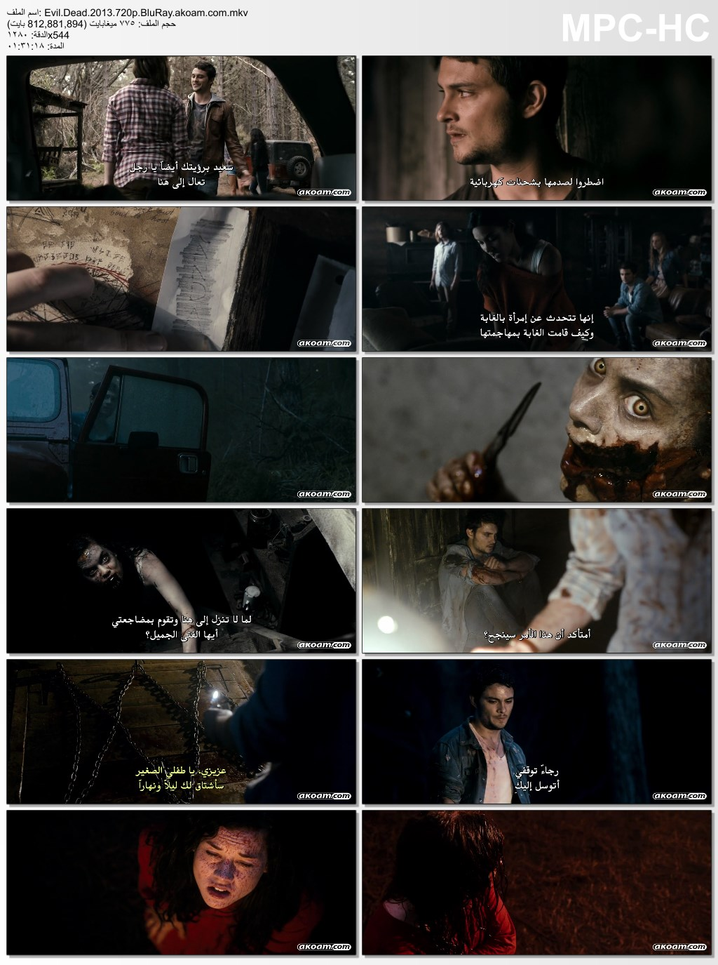 The Evil Dead,الميت الشرير,The Evil Dead 1981,Evil Dead II,Army Of Darkness,Evil Dead 2013