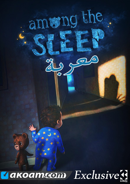 لعبة Among the Sleep كاملة