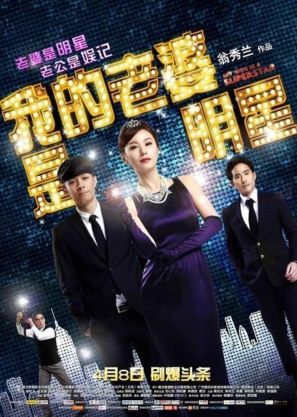 فيلم My Wife Is A Superstar 2015 مترجم