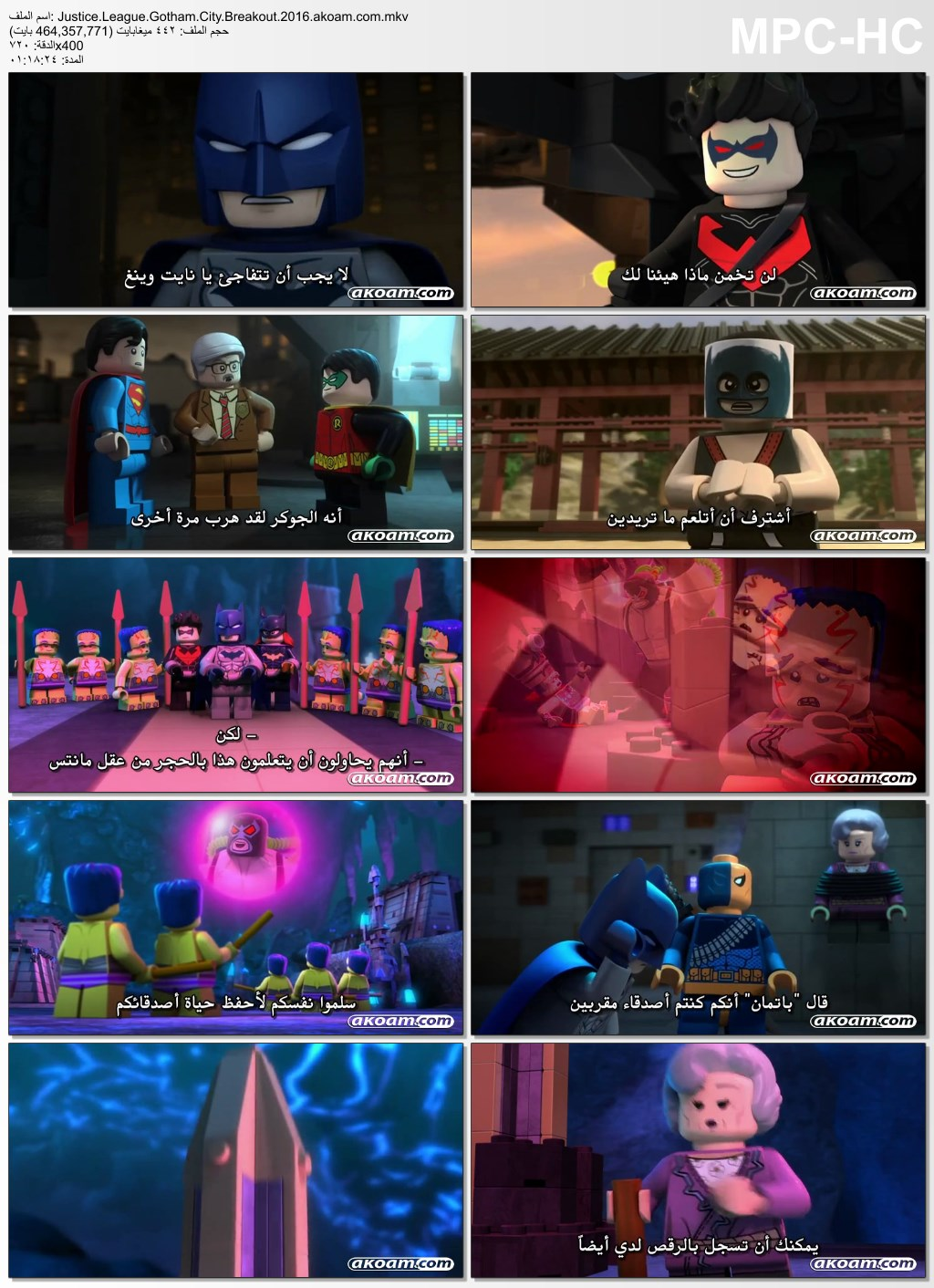 الانيميشن,Justice League Gotham City Breakout,Lego DC Comics Superheroes: Justice League - Gotham City Breakout