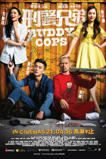 فيلم Buddy Cops 2016 مترجم