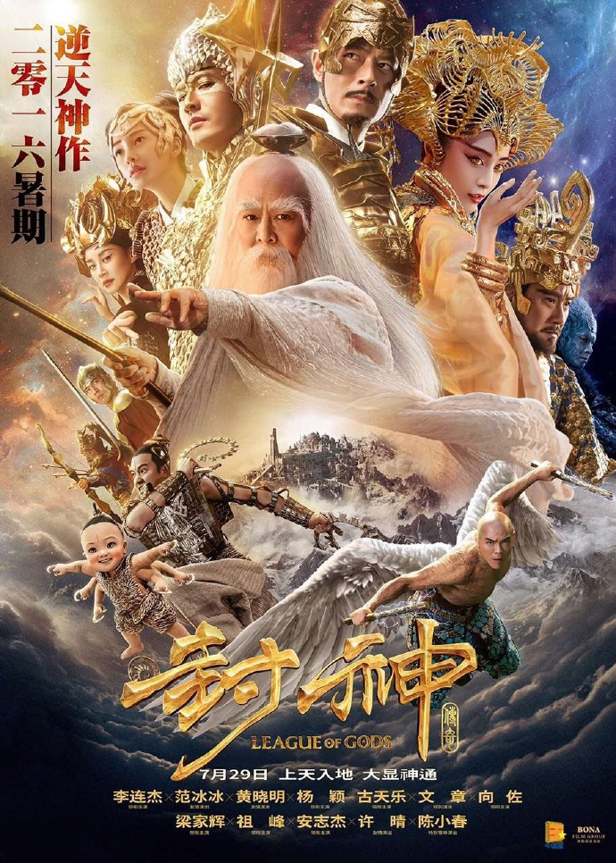 فيلم League of Gods 2016 مترجم