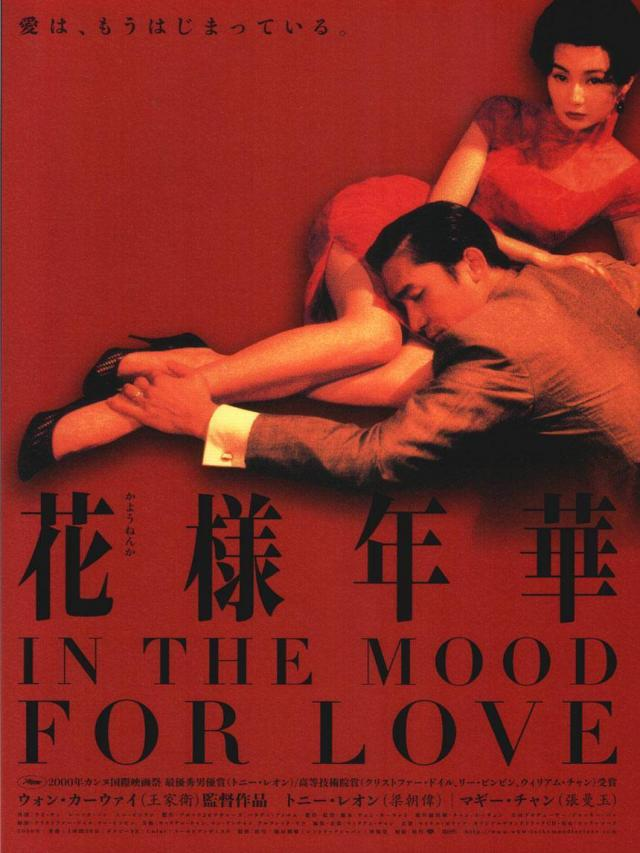 فيلم In the Mood for Love 2000 مترجم