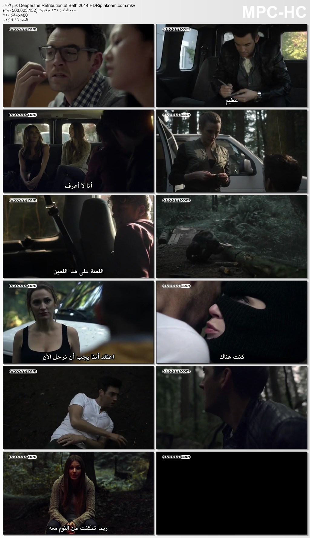 الاثارة,الدراما,Deeper The Retribution Of Beth