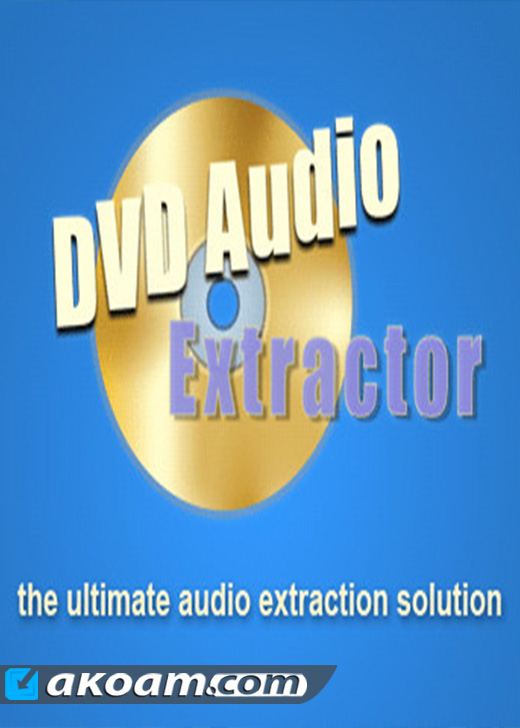 برنامج DVD Audio Extractor 7.3.0